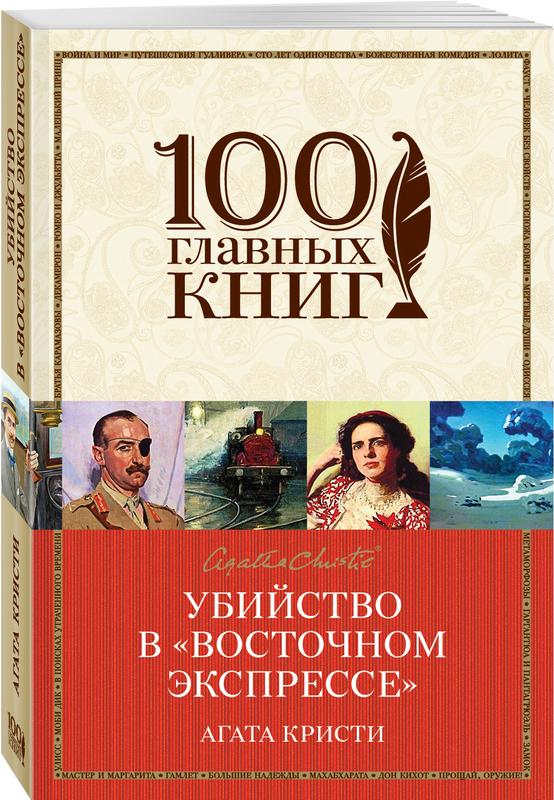 """Купить книгу """"Убийство в """"Восточном экспрессе"""""""", автор Агата Кристи"""