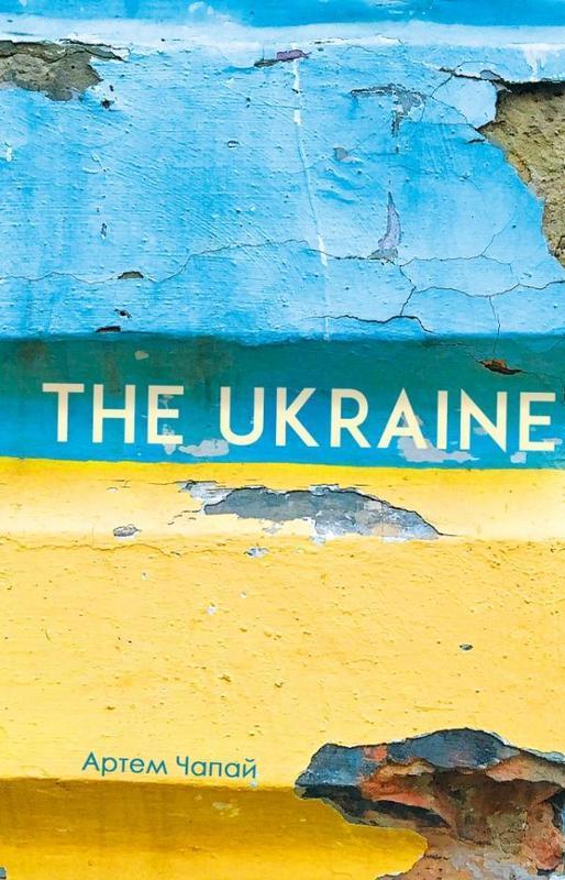 """Купить книгу """"The Ukraine"""", автор Артем Чапай"""