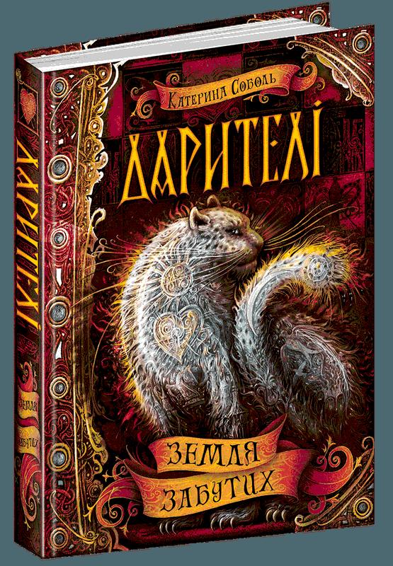 """Купить книгу """"Земля забутих"""", автор Катерина Соболь"""