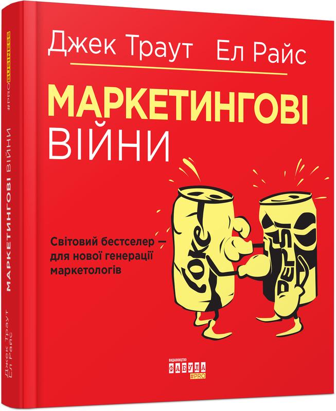"""Купить книгу """"Маркетингові війни"""", Джек Траут, Ел Райс"""