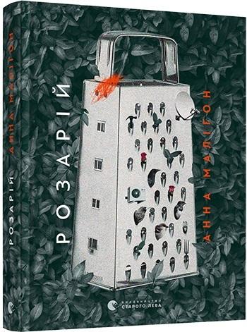 Купить книгу Розарій, автор Анна Малігон