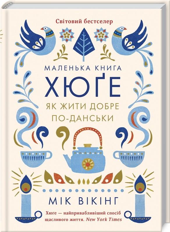 """Купить книгу """"Маленька книга хюґе. Як жити добре по-данськи"""", автор Мік Вікінг"""