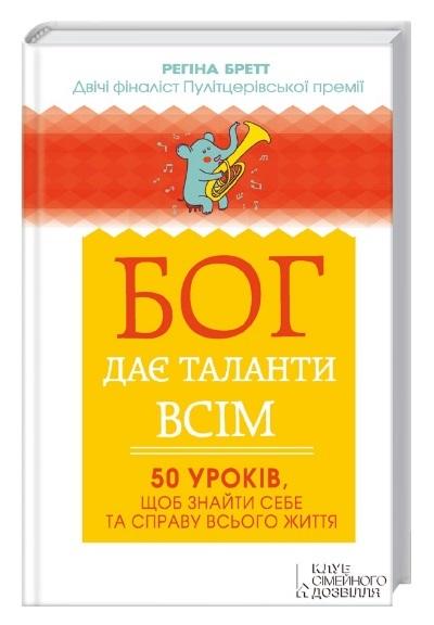 """Купить книгу """"Бог дає таланти всім. 50 уроків, щоб знайти себе та справу всього життя"""", автор Регіна Бретт"""