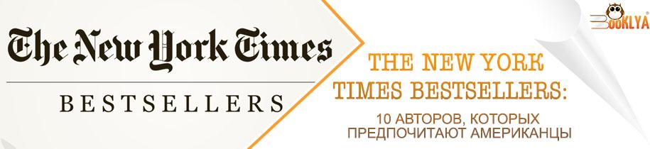 The New York Times Best Sellers: 10 авторов, которых предпочитают американцы