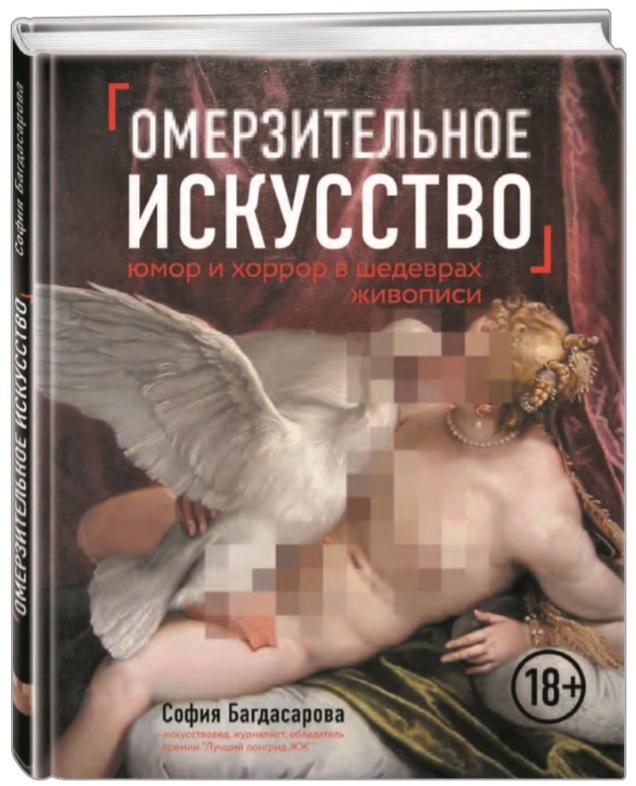 """Купить книгу """"Омерзительное искусство. Юмор и хоррор шедевров живописи"""", автор Софья Багдасарова"""