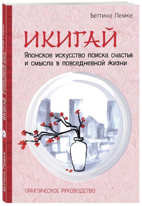 """Купить книгу """"Икигай. Японское искусство поиска счастья и смысла в повседневной жизни"""", автор Беттина Лемке"""