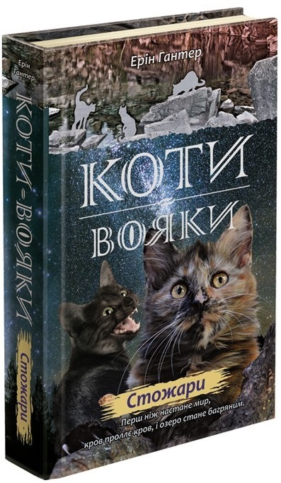 "Купить книгу ""Коти-вояки. Нове пророцтво. Книга 4. Стожари"", автор Ерін Гантер"