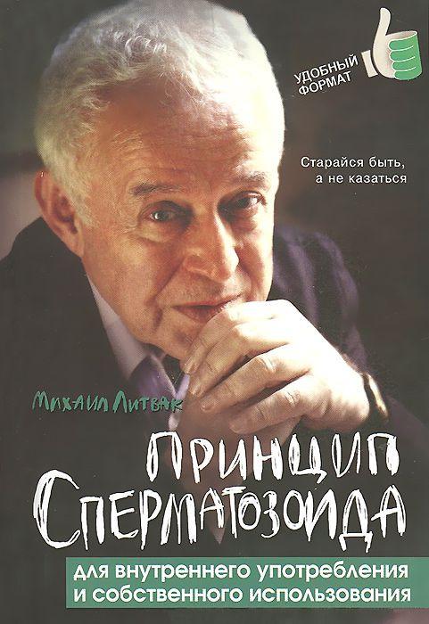 """Купить книгу """"Принцип сперматозоида для внутреннего употребления и собственного использования"""", Михаил Литвак"""