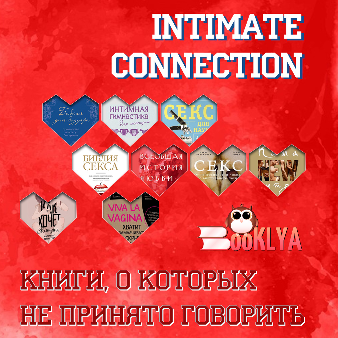 Intimate connection: книги, о которых не принято говорить