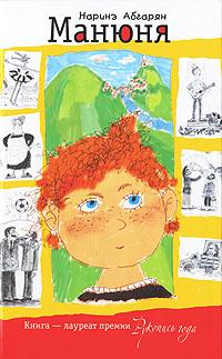 """Купить книгу """"Манюня"""", автор Наринэ Абгарян"""