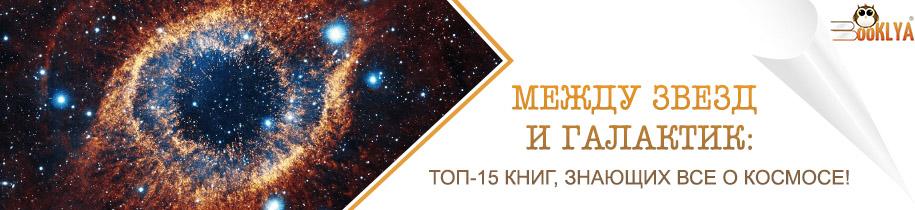 Между звезд и галактик: ТОП-15 книг, знающих абсолютно все о космосе!