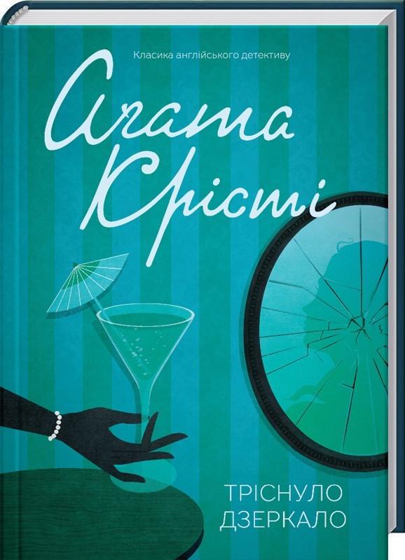 """Купить книгу """"Тріснуло дзеркало"""", автор Агата Крісті"""