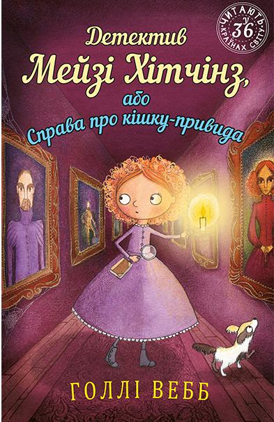 """Купить книгу """"Детектив Мейзі Хітчінз, або Справа про кішку-привида"""", автор Голлі Вебб"""