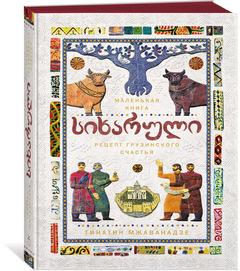"""Купить книгу """"Сихарули. Рецепт грузинского счастья"""", автор Тинатин Мжаванадзе"""