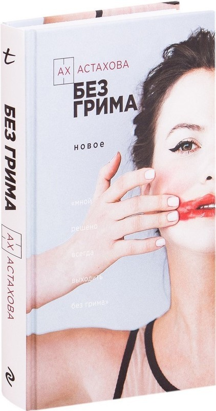 Купить книгу Без грима, автор  Ах Астахова