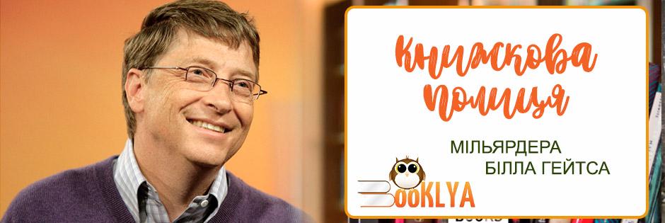 Книжкова полиця мільярдера Білла Гейтса