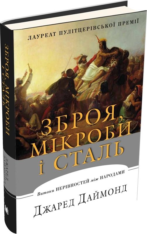 """Купить книгу """"Зброя, мікроби і сталь. Витоки нерівностей між народами"""", автор Джаред Даймонд"""