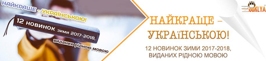 Найкраще українською: 12 новинок зими 2017-2018, виданих рідною мовою