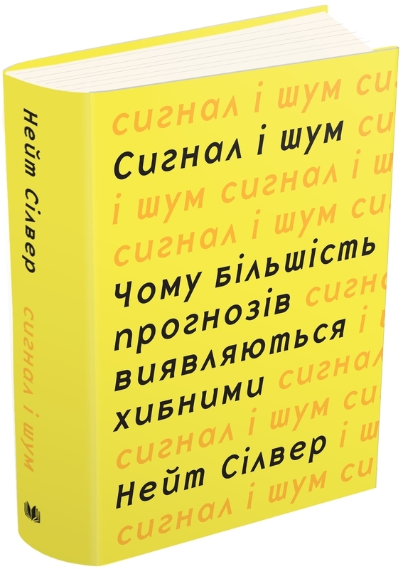 """Купить книгу """"Сигнал і шум. Чому більшість прогнозів виявляються хибними"""", автор Нейт Сілвер"""