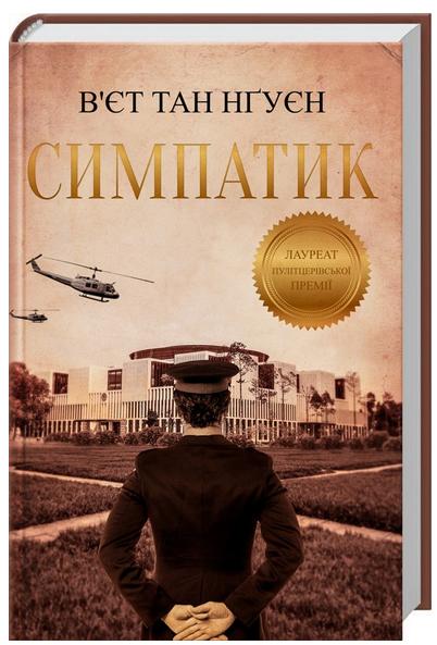 """Купить книгу """"Симпатик"""", автор В'єт Тан Нґуєн"""