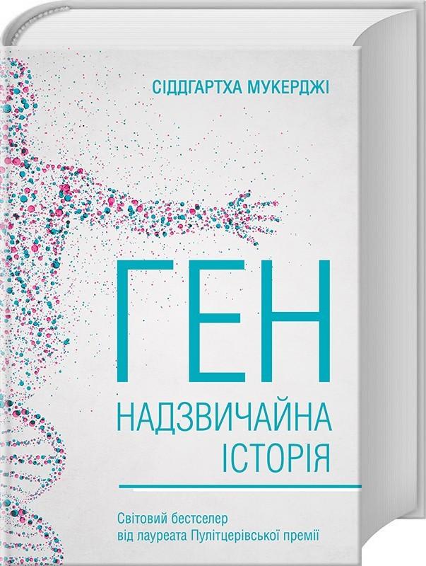 """Купить книгу """"Ген. Надзвичайна історія"""", автор Сіддгартха Мукерджі"""