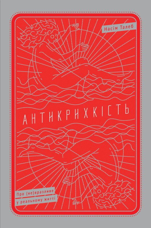 """Купить книгу """"Антикрихкість. Про (не)вразливе у реальному житті"""", автор Насім Ніколас Талеб"""