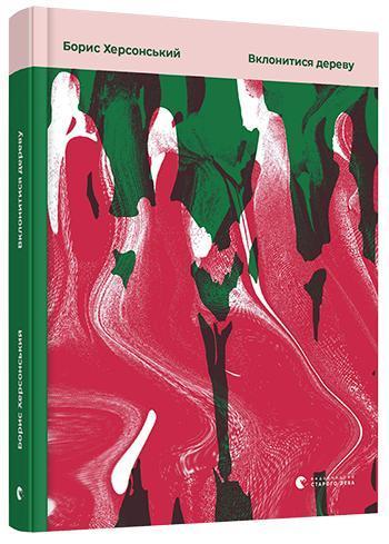 Купить книгу Вклонитися дереву, автор Борис Херсонський