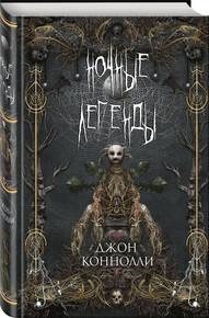 Купить книгу Ночные легенды, автор Джон Коннолли