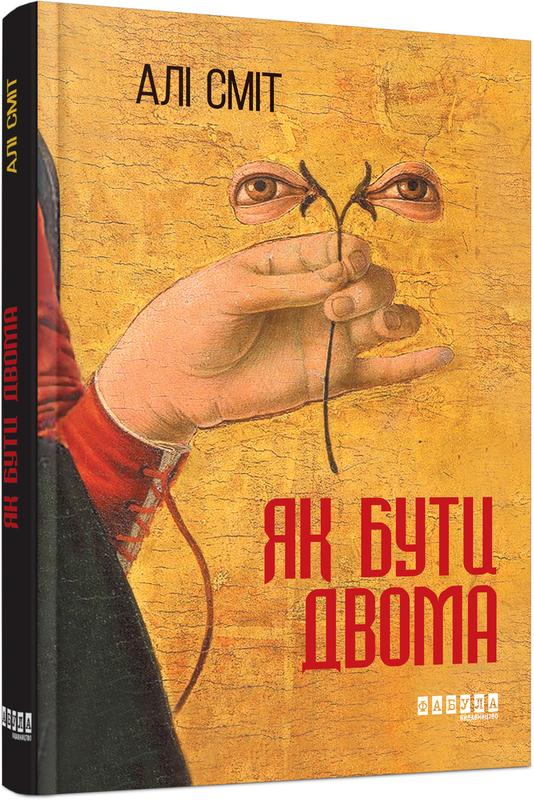 https://www.booklya.ua/book/yak-buti-dvoma-172832/