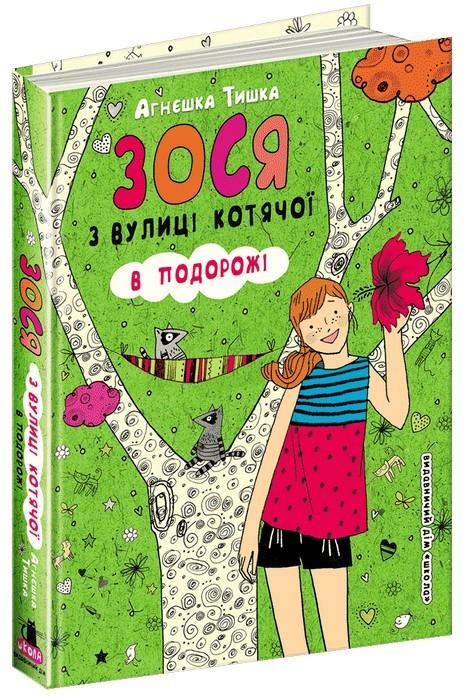 """Купить книгу """"Зося з вулиці Котячої в подорожі"""", автор Агнєшка Тишка"""