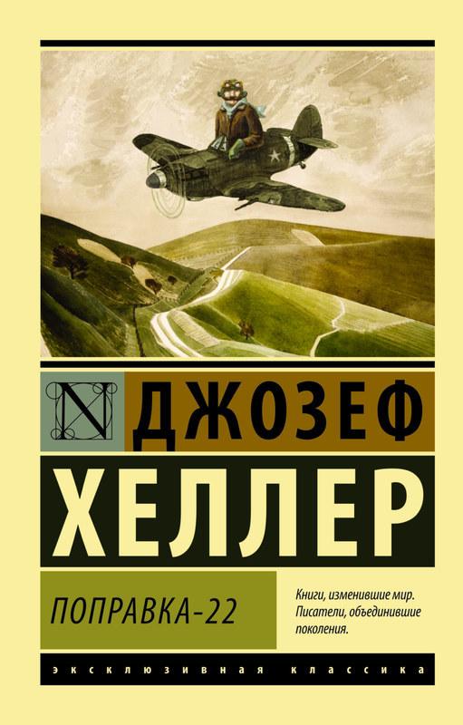 """Купить книгу """"Поправка-22"""", Джозеф Хеллер"""
