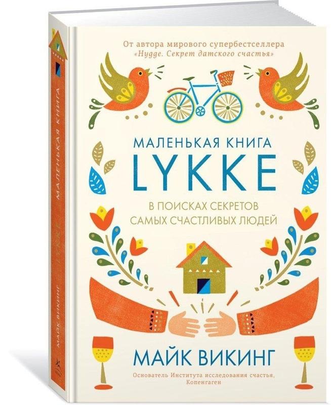 """Купить книгу """"Lykke. В поисках секретов самых счастливых людей"""", автор Майк Викинг"""