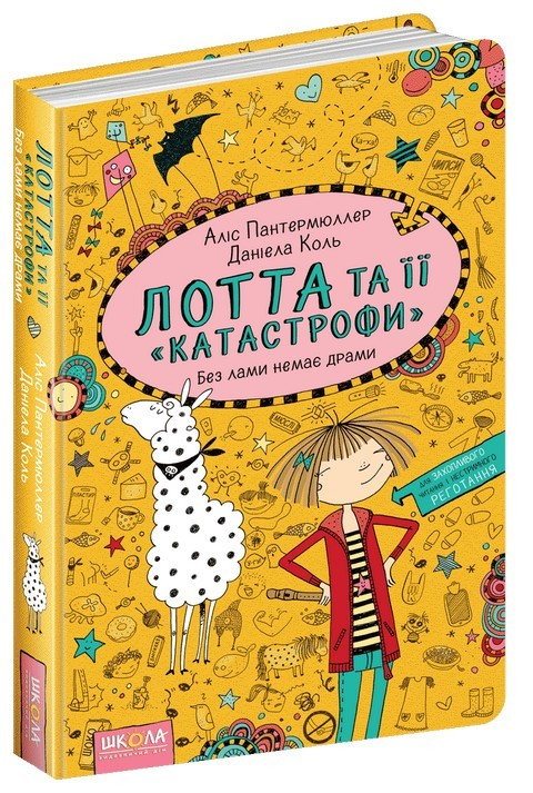 """Купить книгу """"Без лами немає драми"""", автор Аліс Пантермюллер"""