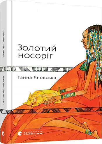 Купить книгу Золотий носоріг, автор Ганна Яновська