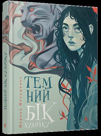"""Купить книгу """"Темний бік будинку"""", автор Марина Макущенко"""