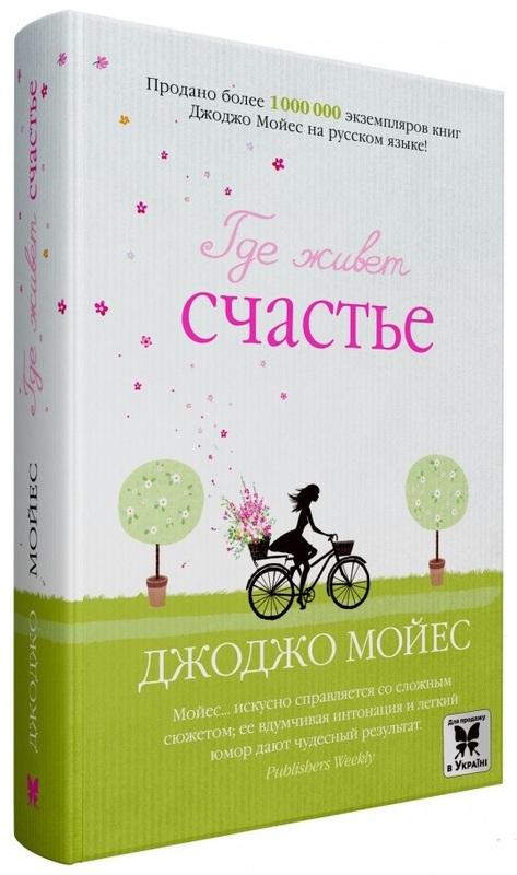 """Купить книгу """"Где живет счастье"""", автор Джоджо Мойес"""
