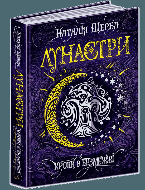 """Купить книгу """"Кроки в Безмежжі"""", автор Наталія Щерба"""