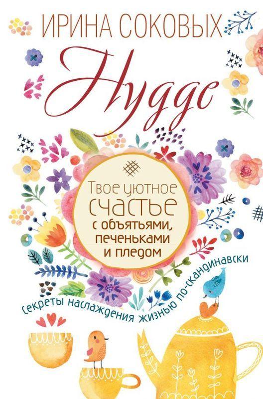 """Купить книгу """"Hygge. Твое уютное счастье с объятьями, печеньками и пледом. Секреты наслаждения жизнью по-скандинавски"""", автор Ирина Соковых"""
