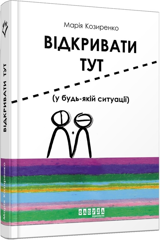 Купить книгу Відкривати тут, автор Марія Козиренко