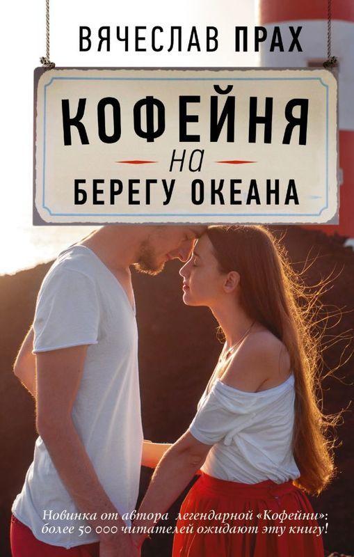 """Купить книгу """"Кофейня на берегу океана"""", автор Вячеслав Прах"""