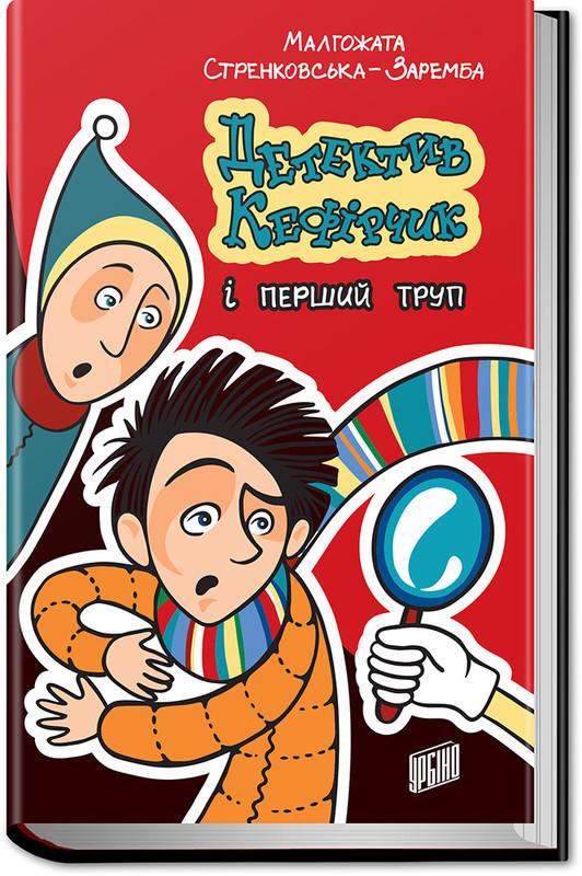 """Купить книгу """"Детектив Кефірчик і перший труп"""", автор Малгожата Стренковська-Заремба"""