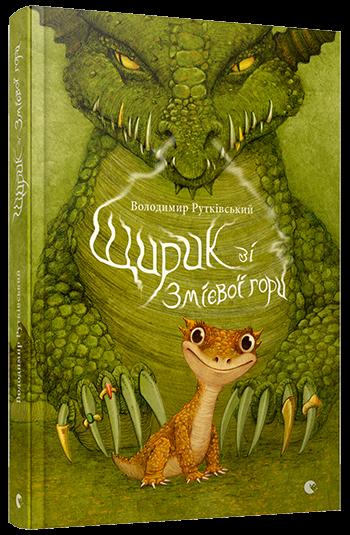 """Купить книгу """"Щирик зі Змієвої гориі"""", автор Володимир Рутківський"""