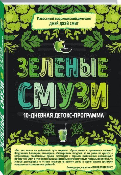 """Купить книгу """"Зеленые смузи. 10-дневная детокс-программа"""", автор Джей Джей Смит"""