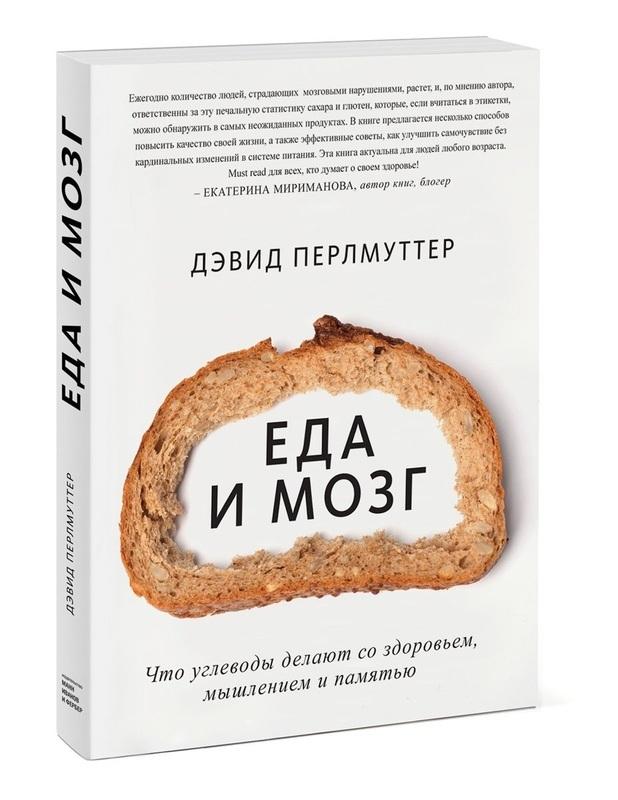 """Купить книгу """"Еда и мозг. Что углеводы делают со здоровьем, мышлением и памятью"""", автор Дэвид Перлмуттер, Кристин Лоберг"""