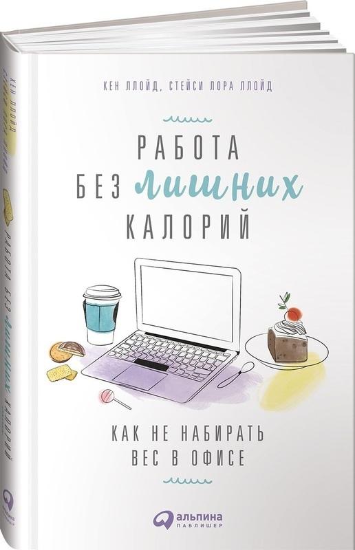 """Купить книгу """"Работа без лишних калорий. Как не набирать вес в офисе"""", автор Кэн Ллойд, Стейси Лора Ллойд"""