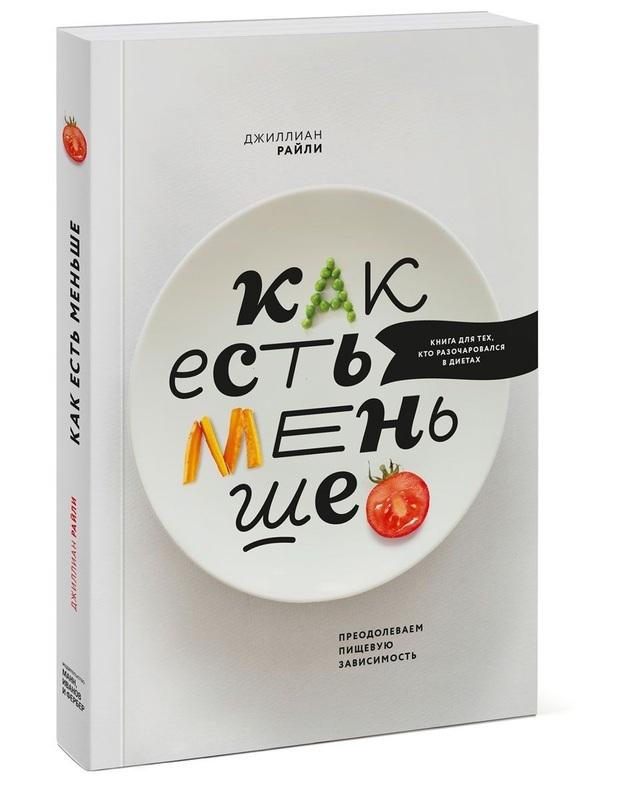 """Купить книгу """"Как есть меньше. Преодолеваем пищевую зависимость"""", автор Райли Джиллиан"""