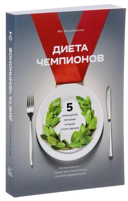 """Купить книгу """"Диета чемпионов. 5 принципов питания лучших спортсменов"""", автор Мэт Фицджеральд"""