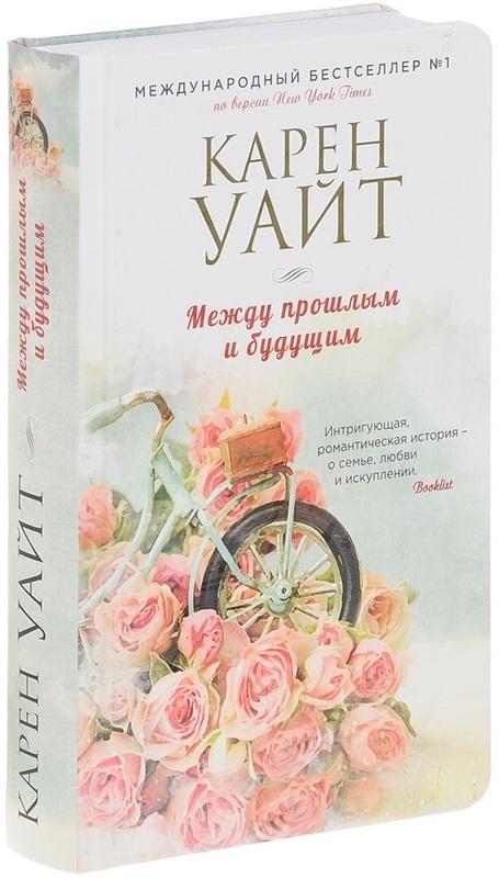 """Купить книгу """"Между прошлым и будущим"""", автор Карен Уайт"""