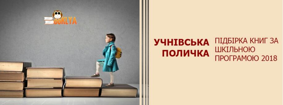 Учнівська поличка: підбірка книг за шкільною програмою 2018
