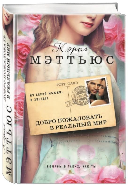 """Купить книгу """"Добро пожаловать в реальный мир"""", автор Кэрол Мэттьюс"""